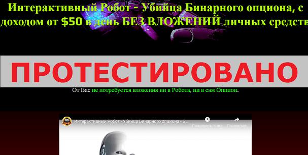 Интерактивный Робот - Убийца Бинарного опциона с www.profitonline.ooo