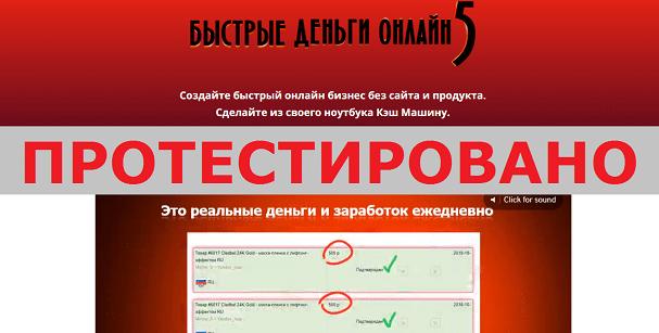 Курс Быстрые деньги онлайн 5 с solivlad.ru
