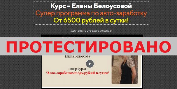 Курс - Елены Белоусовой, Елена Белоусова с terafimos.ru