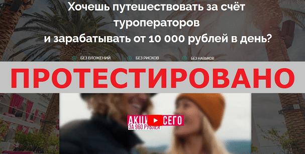 Курс Путешествуй и зарабатывай, Шкуратов Евгений с pytchst.budshet.ru