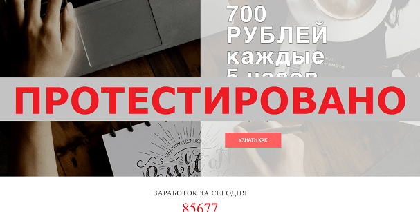 Курс 700 РУБЛЕЙ каждые 5 часов с www.earningonline.pw