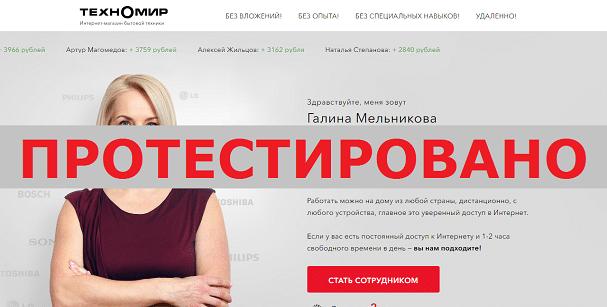 Магазин ТехнОмир, Галина Мельникова с tehn0mir.ru