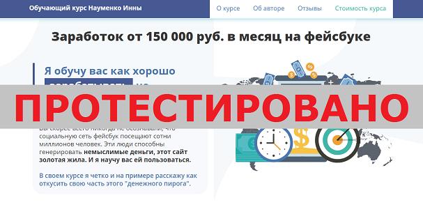Обучающий курс Науменко Инны, Заработок от 150 000 руб. в месяц на фейсбуке, Науменко Инна с arkon7.site
