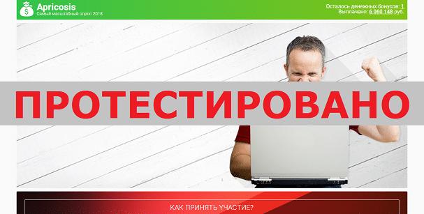 Опрос Apricosis с apricosis.ru