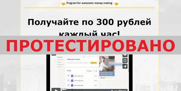 заработок в интернете от 300 рублей в час