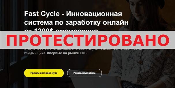 Система Fast Cycle с www.earningonline.pw