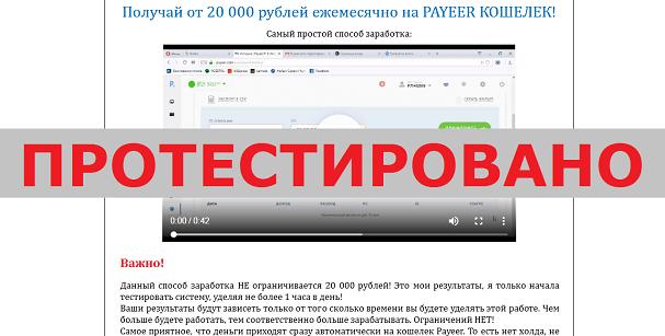 от 20 000 рублей ежемесячно на PAYEER кошелек на onlinehb.ru
