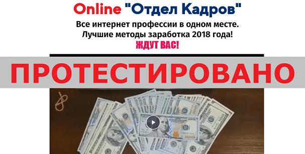 Online Отдел Кадров с netsupportmanager.ru