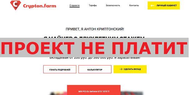 Инвестиционный проект Crypton.farm, Антон Криптонский