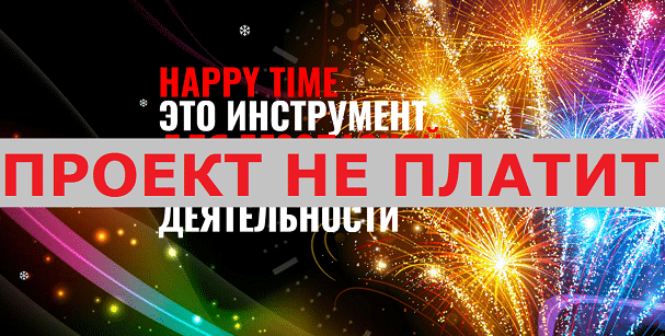 Инвестиционный проект Happy Time с happytime2019.pw