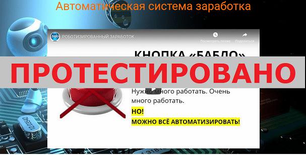 Программа Денежный дрон, Влад Неронов с mony-dron.ru