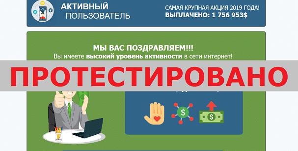 Акция Активный пользователь с printmash.ru