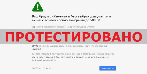 Акция Первое обновление с browser-update.site