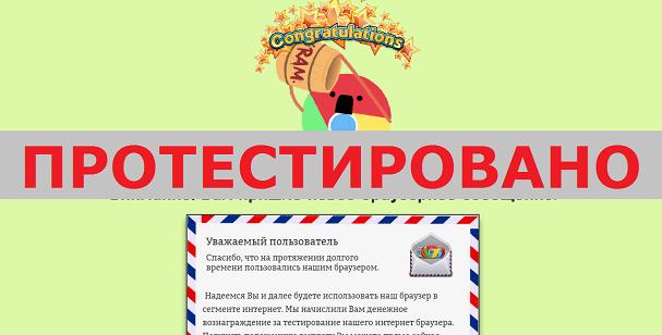Вам пришло новое браузерное сообщение на newbrowservin777x.proxxy.ru