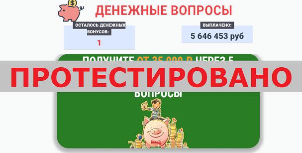 Викторина Денежные вопросы с commendergone.club