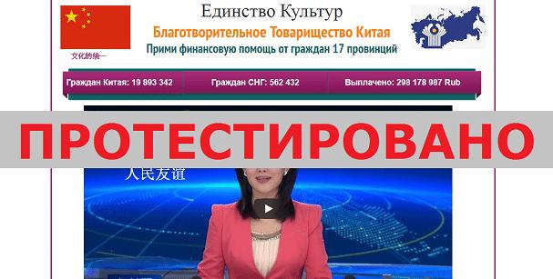 Единство культур Благотворительное Товарищество Китая с prosaites.ru