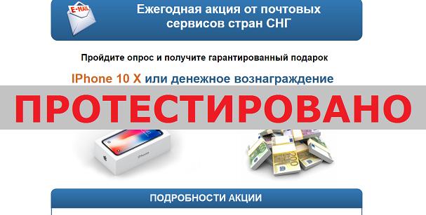 Ежегодная акция от почтовых сервисов стран СНГ, Control Service, Акция Счастливый e-mail с prize-novi.xyz