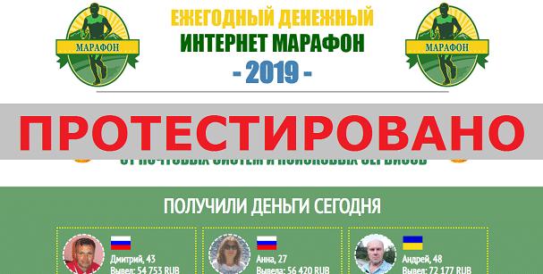 Ежегодный денежный интернет марафон с marafonus.ml