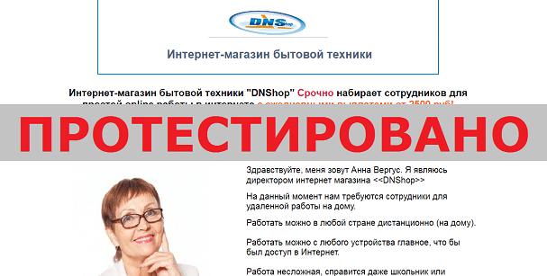 Интернет-магазин бытовой техники DNShop, Анна Вергус с dnshops.ru