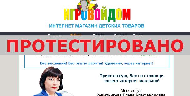 Интернет-магазин детских игрушек Игровой дом, Решетникова Елена Александровна с progames.site