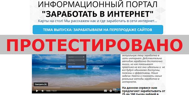 Информационный портал Заработать в интернет, Александр Громов, The Dropped Websites, Зарабатываем на перепродаже сайтов на cixyhi.xyz