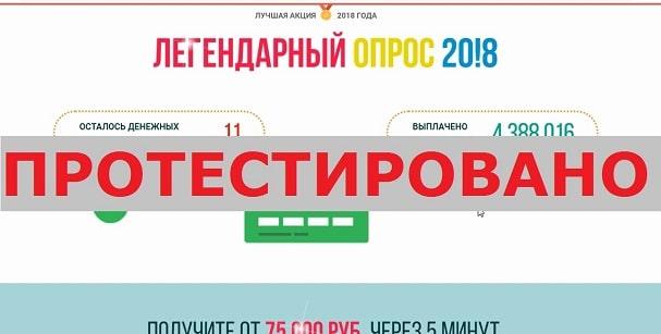 ЛЕГЕНДАРНЫЙ ОПРОС 20!8