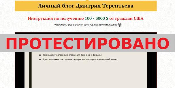 Личный блог Дмитрия Терентьева, Дмитрий Терентьев, Инструкция по получению 100 - 300 $ от граждан США, USTaxCharity с us2ru.xyz и uscharity.space