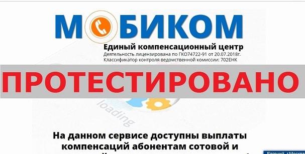 МОБИКОМ единый компенсационный центр