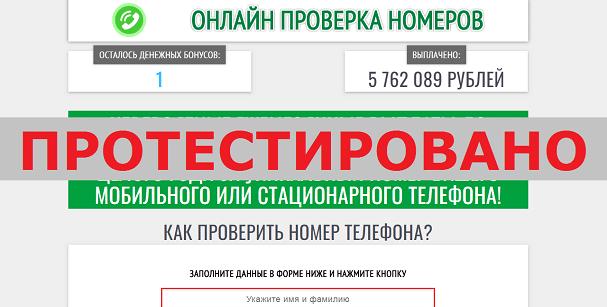 Онлайн проверка номеров, Мобител Телеком+ с nvtnews.ru