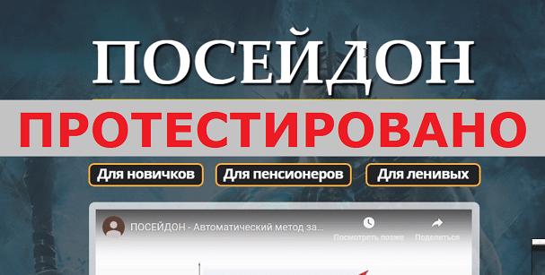 Посейдон, Люба Ржевская с poseydon19.ru,