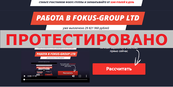 Работа в FOKUS-GROUP LTD, Алексей Никифоров с fokusgroup.infokurs.ml