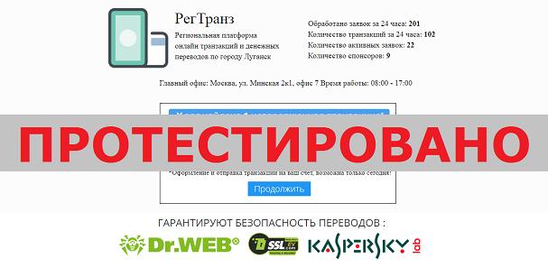 Региональная платформа онлайн транзакций и денежных переводов (РегТранз) с inbomoney.ru