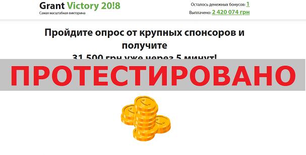 Самая масштабная викторина Grant Victory 20!8, drp-website.ru