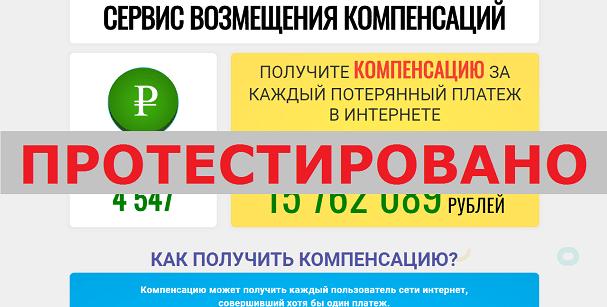 Сервис возмещения компенсаций с fondnovator.ru