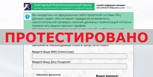 Унитарный Компенсационный Центр (УКЦ) с xihalu.live