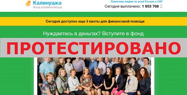Фонд взаимопомощи Калинушка, Алексей и Марина Калинины с chance2018.ru
