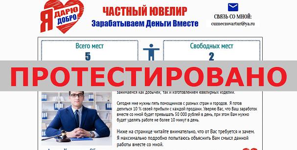 Частный ювелир Артур Кузнецов с yuvelirhelp.ml