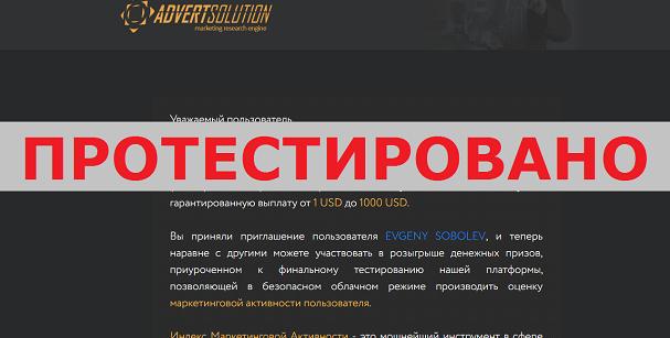 ADVERTSOLUTION, Евгений Соболев с advertsolution.gq
