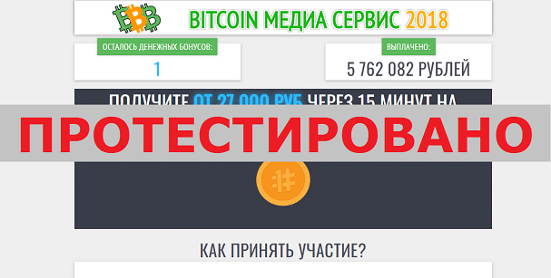 Bitcoin медиа сервис 2018 с bitcoin-media.gerontcentr.ru