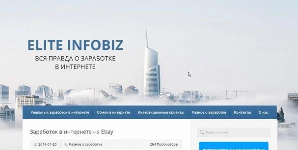 Elite Infobiz и Владимир Медведев мошенники. Единственный честный обзор