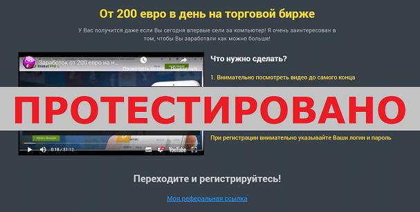 Money Blog, От 200 евро в день на торговой бирже, Александр Веглер, Invest Pro с blocmoy1.ru и 24-livi.icu