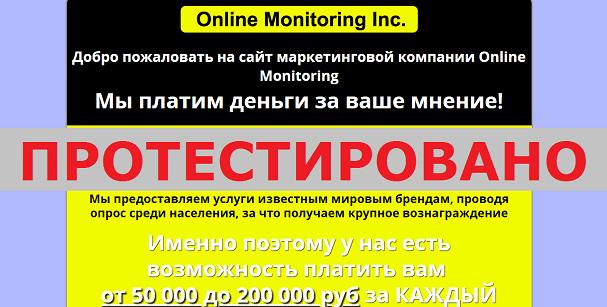 Online Monitoring Inc. с oprosmonitoring.ru