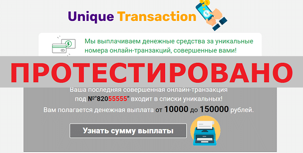 Unique Transaction с infoemoney.ru