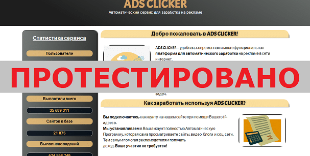 Автоматический сервис для заработка на рекламе ADS CLICKER с bananall.info