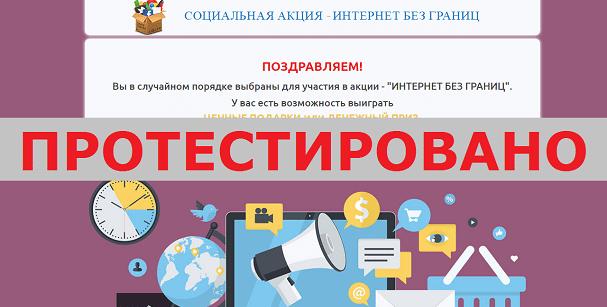 Акция ИНТЕРНЕТ БЕЗ ГРАНИЦ с 1ap.host