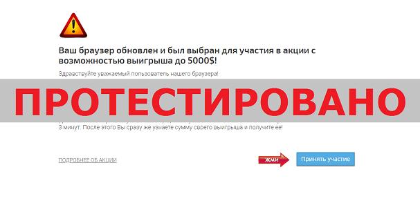 Акция Премьерное обновление, premiusobnovlenie2019browsingss.proxxy.ru