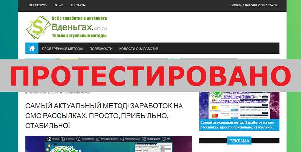 Вденьгах.site, SMS-Sender, SMS-income с sms-sender-online.info, sms-income-line.site, vdengah.site