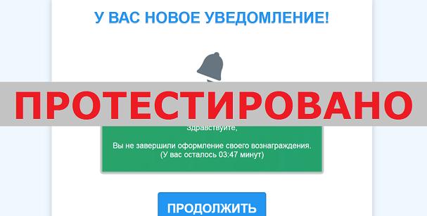 Вы не завершили оформление своего вознаграждения, ООО Email технологии с prizeemail.info