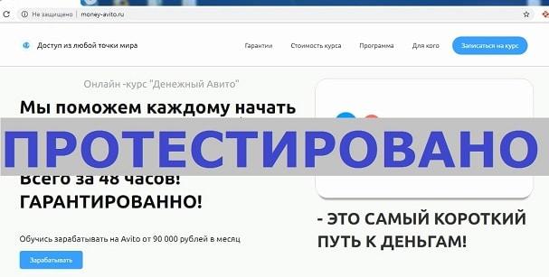 Денежный Авито и Максим Романов с money-avito.ru