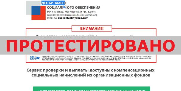 Департамент социального обеспечения с bebapi.xyz